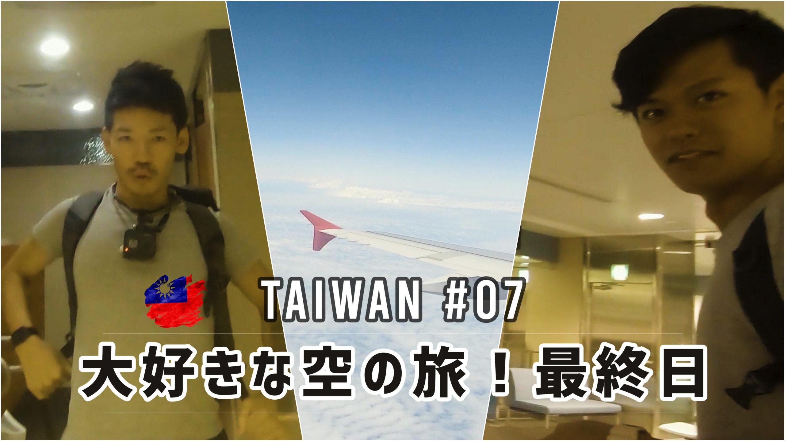 大好きな空の旅!最終日 台湾桃園国際空港から仙台空港 台湾旅行 #07 – Travel day vlog #18n