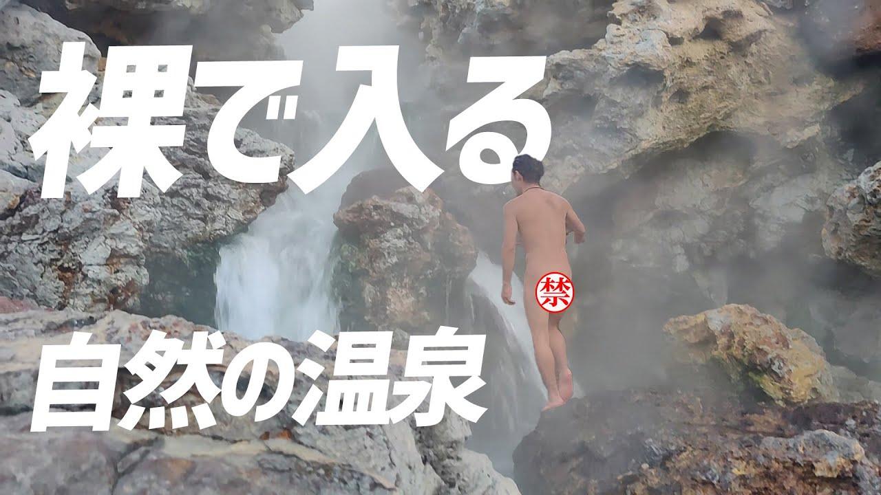 登山の後は自然の温泉に素っ裸で入る!栗駒山 須川温泉 #216