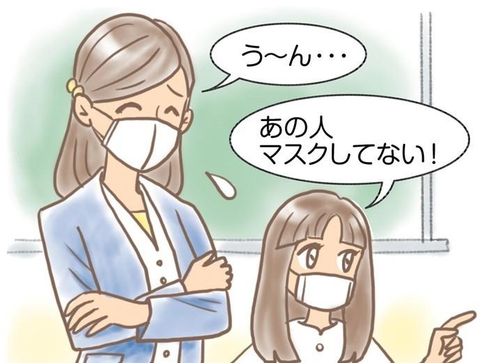 【本質】マスクした方がいいですよ!って言う人