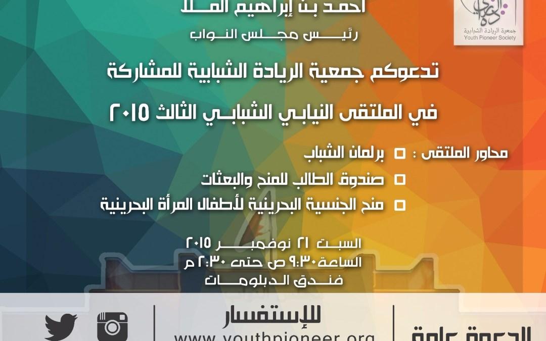 جمعية الريادة الشبابية تنظم (الملتقى النيابي الشبابي الثالث)