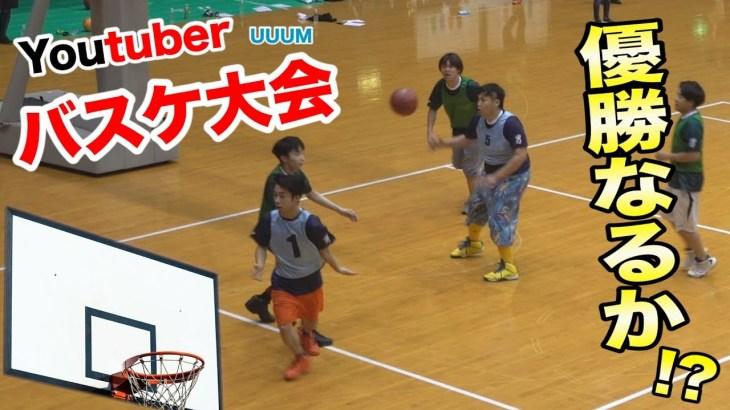 YouTuberバスケ球技大会で見事に優勝はできるか!?