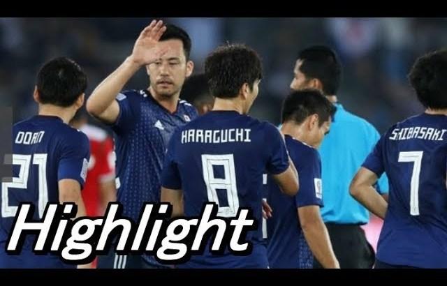 2連勝で決ナメ進出!日本vsオマーン ハイライト Japan Oman アジアカップ第2戦 13/01/2019