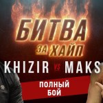 Хизир vs Макс. Битва за Хайп.