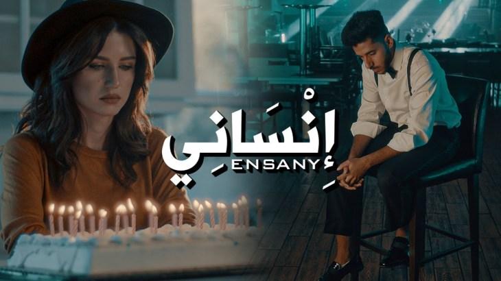 اوزيكس- إنساني  (فيديو كليب حصري) | ozx -ENSANY – Official Music Video