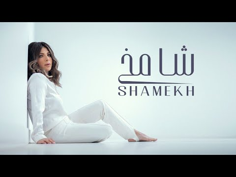 Assala – Shamekh [Official Music Video] | أصالة – شامخ