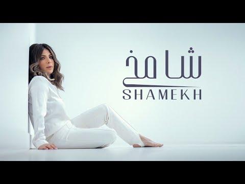 Assala – Shamekh [Official Music Video] | أصالة – شامخ