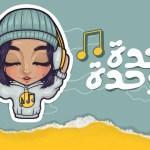 Sheme – Wahda Wahda (Exclusive Lyric Video) | شيمي – وحدة وحدة
