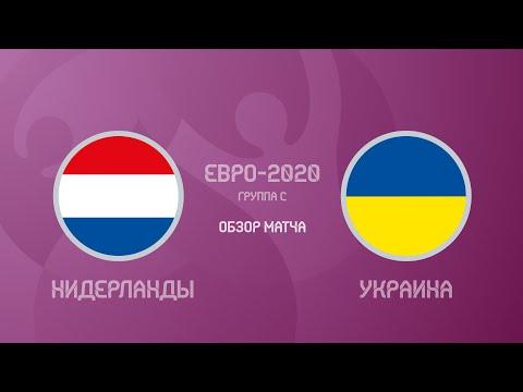 Нидерланды — Украина — 3:2. Евро-2020. Обзор суперматча, голы и лучшие моменты