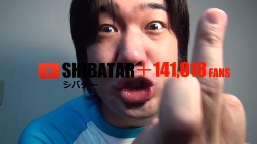 シバター01