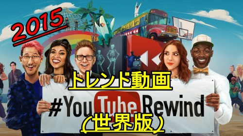 YouTube Rewind(世界)01