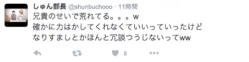 はじめしゃちょー 弟 twitter 偽アカウント しゅん部長 正体05