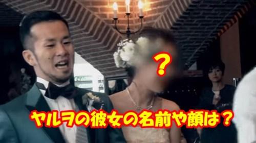 ヤルヲ、燃えカス特別編で結婚発覚!彼女の名前や顔を特定!22【画像あり】