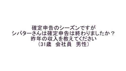 シバター 年収01
