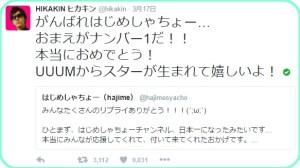 はじめしゃちょーの登録者数日本一にヒカキンがコメント!他皆の反応まとめ ヒカキン