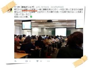 東海オンエアてつやって?本名や身長・大学中退の噂を調査!05