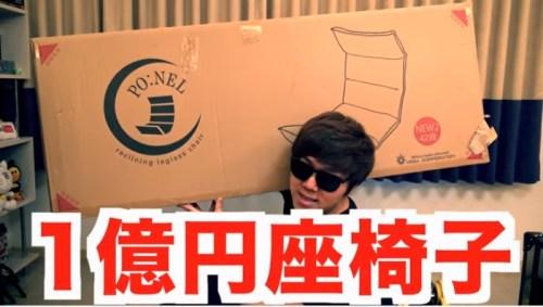 ヒカキンが1億円の座椅子を購入!?その座り心地は…04