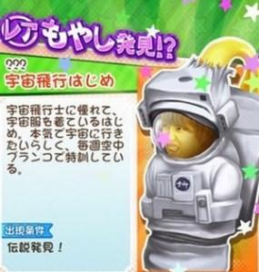 もやししゃちょー攻略図鑑 伝説1 宇宙飛行士もやし
