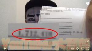 カブキンが印税明細を大公開!驚きの収入額が明らかに!09
