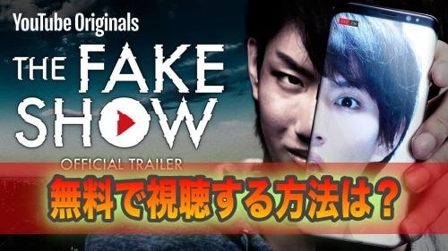 はじめしゃちょーのドラマ動画The Fake Showを無料で見る方法は?YouTube Premiumを登録しないと見れない?