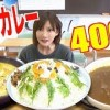 【MUKBANG】 Eating Hiro's Excellent Curry At Hachijojima High School! The TV Champion Winner![Use CC]