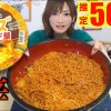 【MUKBANG】 [KOREAN INSTANT NOODLE] Paldo Cheese Dakgalbi Noodles!!! 10 Servings [5000kcal][Use CC]