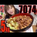 [木下ゆうか]【MUKBANG】 [Hyōgo Prefecture] Kakogawa's Famous Beef Cutlet With Rice ! 4.5kg,7074kcal [CC Available]