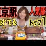 [木下ゆうか]【MUKBANG】 The TOP 10 [Ekiben] Lunch Boxes From Tokyo Station ! 142 Dollars In Total [CC Available]