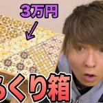 [PDS]54回仕掛けがあるカラクリ箱が半端ない!! 【3万円】 PDS
