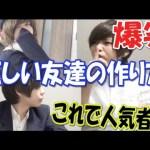 [takeyaki翔]新学期!ぼっちに友達の作りかたを教えてやる!!