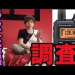 [takeyaki翔]ラブホを盗聴発見器で調査したらガチで反応した・・!