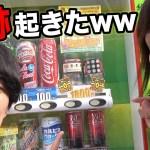 [水溜りボンド]100本に1本当たる1000円の飲み物自販機で奇跡起きた