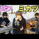 [たいぽん]【乱歩奇譚ED】ミカヅキ/さユり Covered by LambSoars&たいぽん