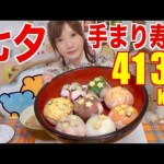 [木下ゆうか]【MUKBANG】 For Tanabata Festival! Making Easy Sushi Balls With Yukata! [3Kg] 4134kcal [CC Available]