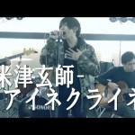 [takeyaki翔]アイネクライネ / 米津玄師(Cover バンド)