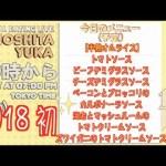 [木下ゆうか]【19時くらいから】[PM 7:00〜]2018年初! 木下ゆうかの晩ごはんライブ[半熟オムライス6人前] etc…[MUKBANG] | Yuka [Oogui]Social Eating