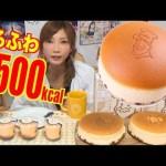 [木下ゆうか]【MUKBANG】 [Osaka] Fluffy & Jiggly!! 2 Uncle Rikuro Cheesecakes!! WITH 4 Puddings, 5500kcal[Use CC]