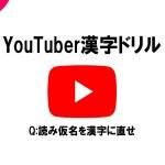 [アバンティーズ]遂にYouTuber漢字ドリルが完成しました!!!【うんこ漢字ドリルを超えたい】
