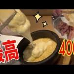 [木下ゆうか]【MUKBANG】 [HEAVEN] Full-Course Cheese Meal [TikTok Gourmet MAKES YOUR MEAL MUCH MORE FUN!] 4000kcal