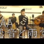 [takeyaki翔]恋音と雨空 / AAA (バンドcover)