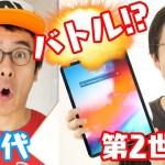 [瀬戸弘司 ]【バトル勃発!?】Apple Pencil 初代 vs 第2世代! / iPad Air & iPad mini 発表!