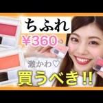 [MakoChannel ]【ちふれ】買うべき!3/1発売◆ちふれの新作チークが優秀で可愛すぎ♡プチプラコスメ購入品紹介!!!