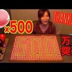[木下ゆうか]【MUKBANG SOUVENIR】 EATING 500… FOR THE 5 MILLION SUBSCRIBERS!!! [CC Available]