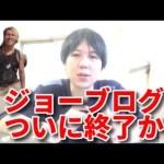 [みずにゃんちゃんねる]【朗報】ジョーブログチャンネル終了のお知らせ【チャンネルBAN危機】