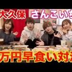 [木下ゆうか]【大食い】さんこいちと新大久保で1万円分早食い対決!【木下ゆうか】