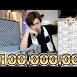 [はじめしゃちょー]1億円ってこんな感じだよ〜