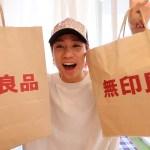 [サグワダイアリー]無印良品で1万円分買い物したゾ!