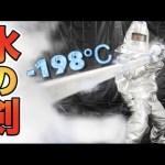 [すしらーめん]-198℃の氷の剣がヤバすぎる!!