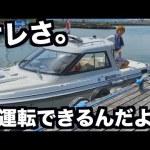 [はじめしゃちょー]【速報】はじめしゃちょー船の操縦免許を取得wwwwwww