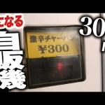 [水溜りボンド]【レトロ自販機】300円の激辛チャーハンが美味しすぎた!!