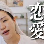 [マリリン fukuse yuuri]【恋バナ】不倫についてどう思いますか?風呂上りに恋愛トーク